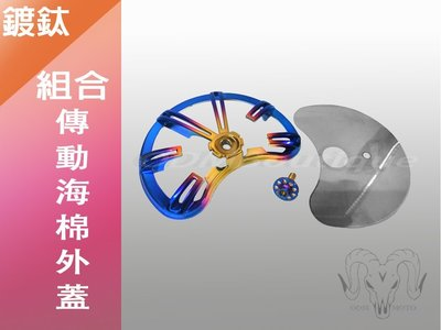 【ODM】燒鈦 小海綿外蓋 網蓋 海綿蓋 傳動空濾蓋 彩鈦 白鐵濾網 鍍鈦 螺絲 勁戰三代 四代戰 BWS GTR 勁戰