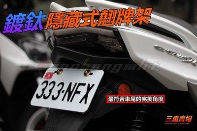三重賣場 新勁戰四代 BWS R JET 鍍鈦 隱藏式翹牌架 非RSZ 後牌板 愛將 小土除 大牌架 翹牌器 車牌上移