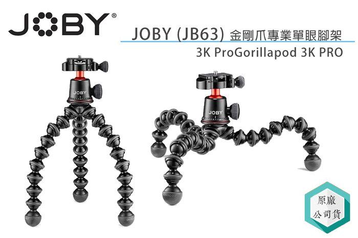 《視冠高雄》現貨 JOBY 金剛爪 3K專業套組 (JB63) 可乘載3KG 章魚腳 攝影腳架 台閔公司貨