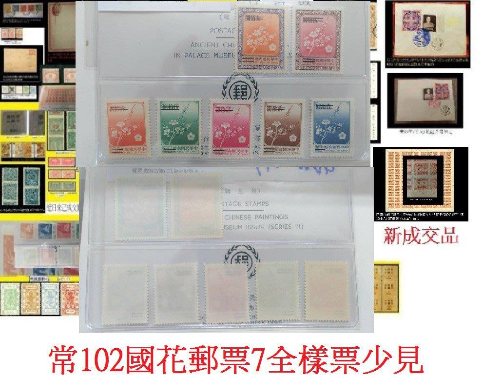 @珍品@常102國花郵票7全樣票(美)少見送送 送常116樣票  品相如圖