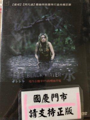 國慶@69999 DVD 有封面紙張【黑水】全賣場台灣地區正版片
