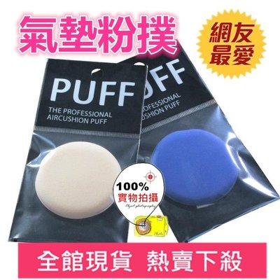 【藍總監】氣墊粉撲 高級氣墊粉撲 用起來非常服貼 正妹必備