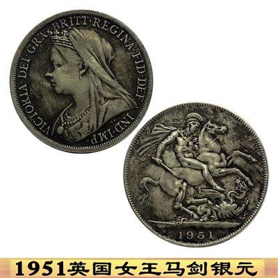 【品珍閣】1951英國幣女王紀念幣馬劍銀圓 銀元大洋龍洋銀幣古錢幣銅質銀幣
