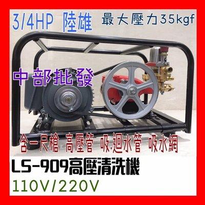 『中部批發』 陸雄 LS-909 4分 組 3/4HP馬達單相 噴霧機 高壓清洗機 洗車機 (全配)