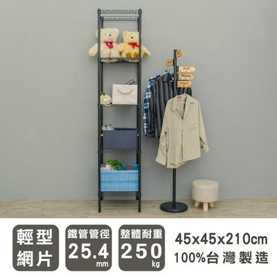波浪架【UHO】《輕型》45x45x210cm 五層烤黑波浪架