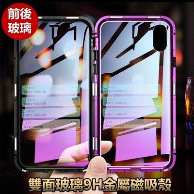 雙面玻璃 萬磁王二代 正反玻璃磁吸 手機殼 iPhone7plus i7 iPhone7 鋼化玻璃殼 合金框 保護殼