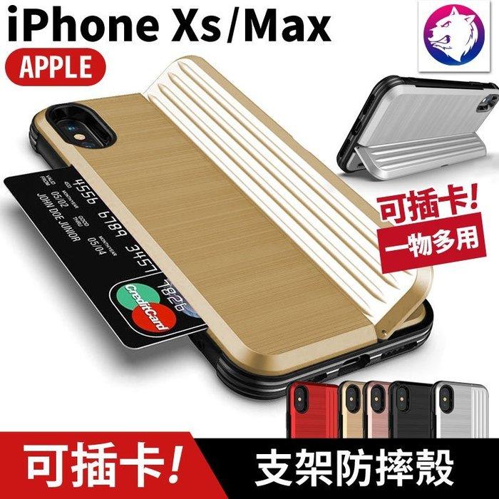 快速出貨 【一物多用】 可插卡! 支架防摔手機殼 軟加硬保護殼 防摔殼 iphoneXs iphone Xs max