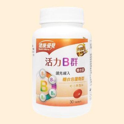 【】健康優見永信B群糖衣錠 升級版85元(30錠)►新配方牛磺酸升級10%