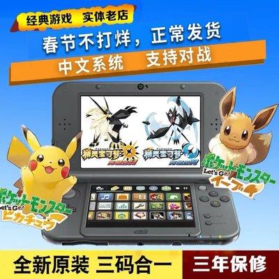 【原廠正品】原裝 NEW 3DS 3DSLL 游戲主機掌機 NEW 2DSLL免運