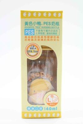 【黃色小鴨PiyoPiyo】標準口徑PES奶瓶140ml『CUTE嬰用品館』 新竹縣