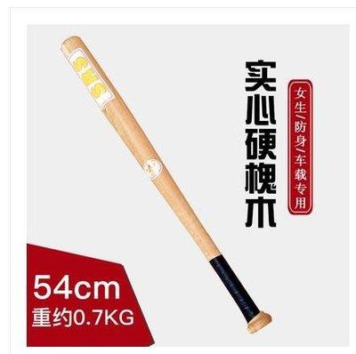 棒球棒實木防身武器車載打架男特種兵超硬木制棍女實心棒球棍