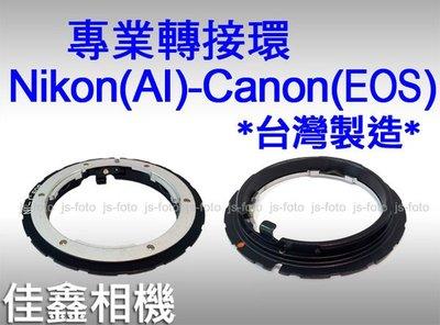 @佳鑫相機@(全新品)專業轉接環 Nikon(AI)-Canon(EOS) 台灣製造 for Nikon鏡頭 轉至Canon EOS機身