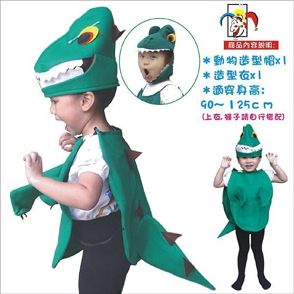 【洋洋小品恐龍服.恐龍衣-暴龍】萬聖節服裝.聖誕節服裝.舞會表演造型服裝扮服裝道具動物服恐龍裝