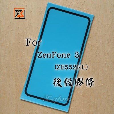 ☆群卓☆全新 ASUS ZF3 ZenFone 3 5.5吋 ZE552KL 後殼膠條 背膠 電池蓋 防水膠條