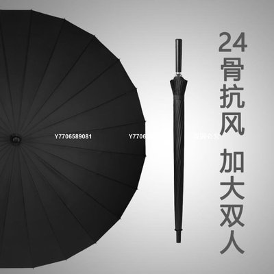 【獨家新品】雨傘24骨男士長柄雨傘大號雙人三人超大抗風長把黑色直丨朵拉朵