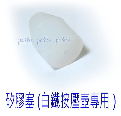 小矽膠塞 (8mm小孔標準孔用) (白鐵按壓壺專用 定量器按壓式 粉漿壺專用 漏斗定量壺專用 麵糊分配器專用 )