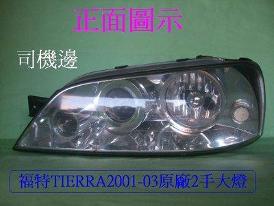 [重陽]福特 TIERRA LS 2001~03年原廠2手前大燈[司機邊]只賣$800/只有1個