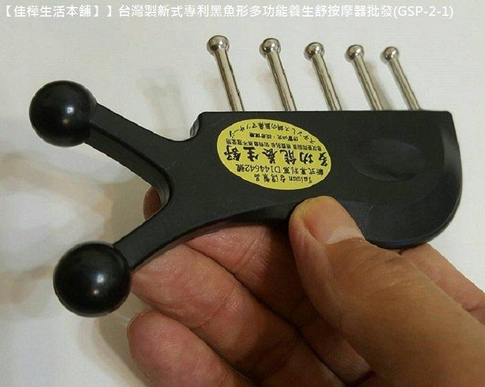 【佳樺生活本舖】台灣製新式專利黑魚形多功能養生舒按摩器(GSP-2-1)無痕刮痧器批發/推拿指壓按摩棒/眼部穴位經絡