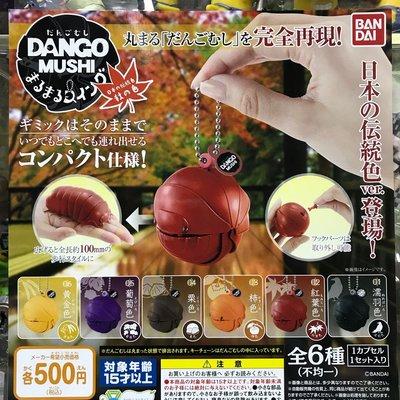 全新 正版 日版 鼠婦 團子蟲 西瓜蟲 鎖匙扣 日本傳統色 秋 全6種 扭蛋 現貨