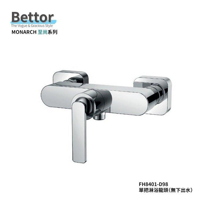 《101衛浴精品》BETTOR 至尚系列 淋浴龍頭 FH8401-D98 歐洲頂級陶瓷閥芯【免運費】