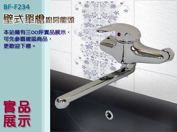 優【安心整合】BF-F234  壁式單槍廚房龍頭 浴缸龍頭 面盆龍頭 水龍頭 臉盆龍頭