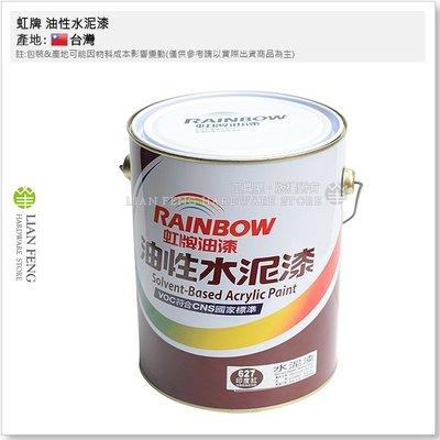 【工具屋】*含稅* 虹牌 油性水泥漆 415-627 印度紅 加侖裝  外牆 室外 調薄劑使用甲苯 水泥面漆 台灣製