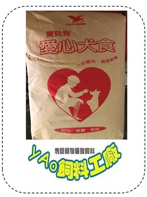 *yAo飼料* 統一 愛心犬 18kg(跟寶貝狗差不多大包) 狗飼料 含運$610 2包含運1210