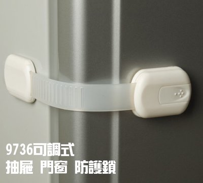 櫥櫃 抽屜鎖 防護鎖 門 蓋鎖 可調式 安全防護鎖 幼兒安全防護 安全鎖 櫥櫃防護鎖【CF-05B-97230】