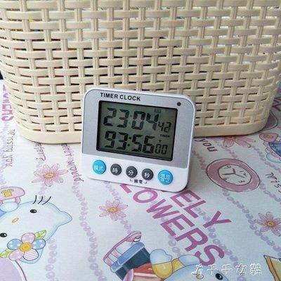學習廚房專用計時器提醒器定時器靜音閃燈時鐘記憶秒錶鐘