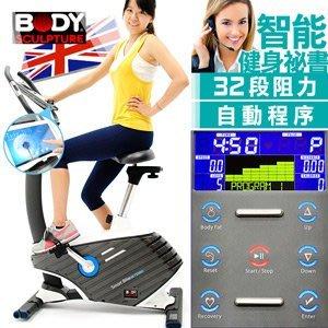 【推薦+】【BODY SCULPTURE】微電腦磁控健身車C016-7330電磁控32段阻力健身房等級美腿機室內腳踏車