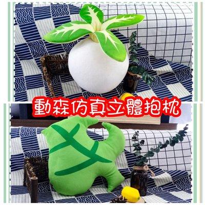 台灣出貨-動物森友會立體大頭菜 葉子抱枕 鑰匙圈 吊飾 掛件-動物之森周邊商品