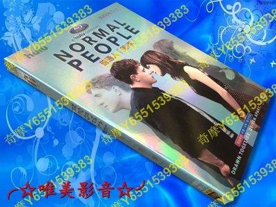 現貨《普通人/Normal People 第1季》(全新盒裝D9版3DVD)☆唯美影音☆2020