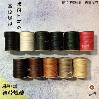 台孟牌 加蠟 蠶絲蠟線 1mm 扁繩 11色 (蠟繩、編織、DIY、材料、手環、手工藝、金剛結、臘繩、棉質、外銷日本)