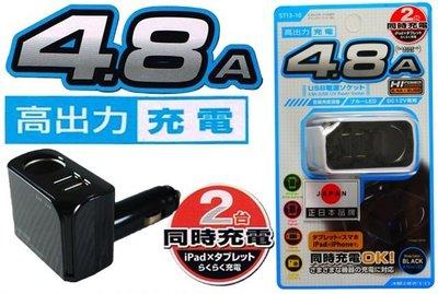 【吉特汽車百貨】日本MIRAREED 4.8A 單孔擴充座+2USB車充頭 手機充電 三星 平板 HTC 可一起充兩隻 彰化縣
