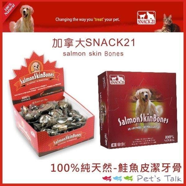 Pet's Talk~加拿大Snack21 100%純天然零食-鮭魚皮潔牙骨 純天然的潔牙骨