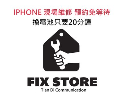 《天地通訊》預約 現場換電池 蘋果 APPLE IPHONE I5 / 5S / I6 / 6S 維修專業
