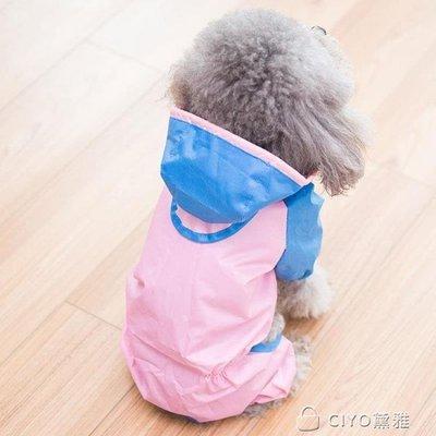 日和生活館 半透明拼接狗狗雨衣中小型犬季防曬雨披泰迪寵物防水衣服S686