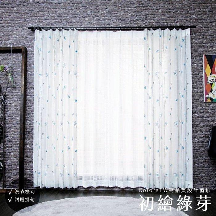 窗紗 紗簾 蕾絲 初繪綠芽  100×238cm 台灣製 2片一組 可水洗 半腰窗