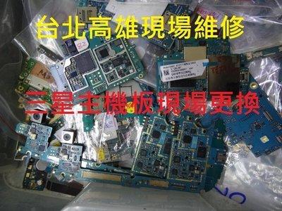 台北高雄現場維修 A5 A7 A8 note3 note4 note5 s6 edge s7e玻璃破裂 三星主機板更換