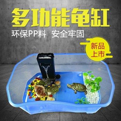 烏龜小烏龜缸帶曬臺寵物養龜的專用缸魚缸養烏龜別墅水龜盆水陸缸