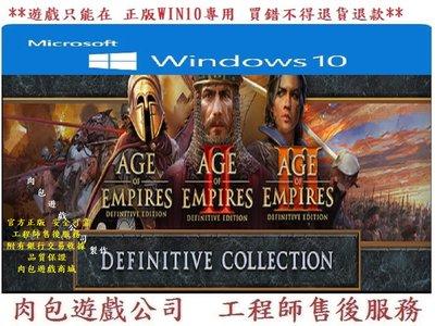 PC版 肉包遊戲 世紀帝國1+2+3決定版合集 微軟 Win10 Age of Empires: Definitive