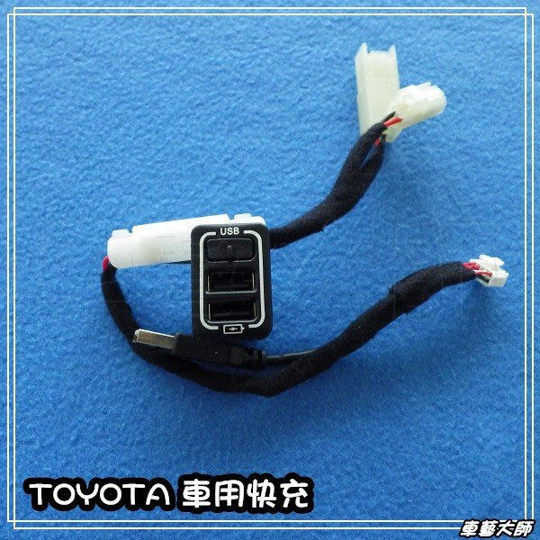 ☆車藝大師☆批發專賣~TOYOTA 專用 車用快充組 USB 音源線 快速充電 車充 ALTIS CAMRY YARIS