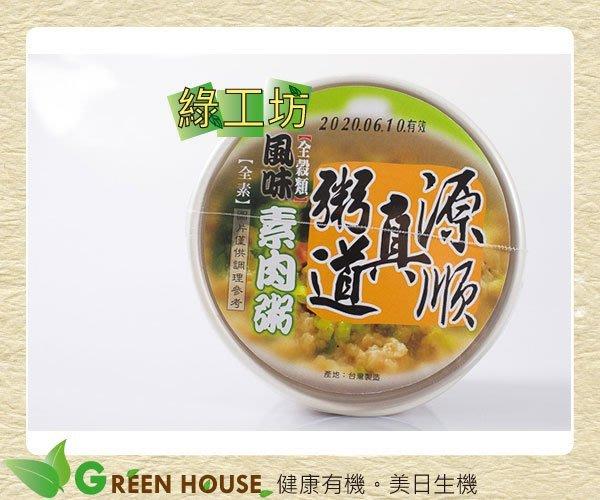 [綠工坊]  全素 沖泡南瓜糙米米粉-味噌口味    真粥道風味素肉粥  皆沖泡即可食用  源順
