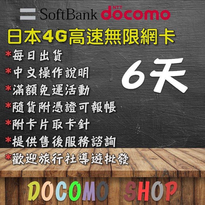 萊爾富免運 日規卡 6天 高速4G上網 無限卡 吃到飽 日本上網卡 日本網卡 日本sim卡 日本網路卡 DOCOMO