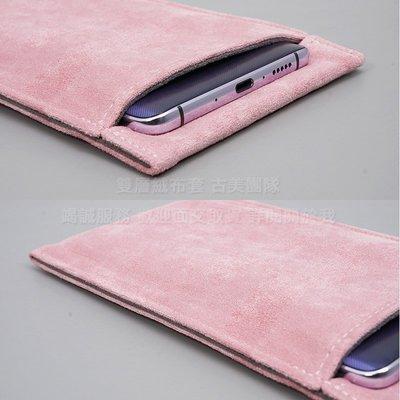 Melkco 2免運雙層絨布套 LG V60 ThinQ 6.8吋 絨布袋手機袋手機套 粉色 可水洗保護套收納袋