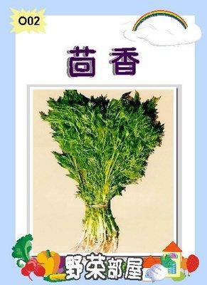 【野菜部屋~】O02 茴香種子10公克 (約6000粒) , 容易種植 , 適合用於多種料理, 也可泡茶 ,  每包12元~~ 新北市