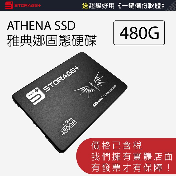 送一鍵備份軟體 Storage+ SSD 480G SATA3 2.5吋 固態硬碟 內接式 防震 防摔 含稅價