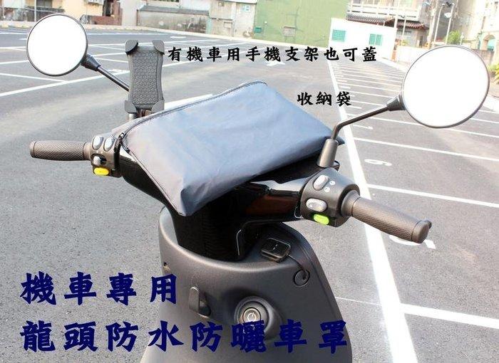 阿勇的店 台灣製造 Gogoro Viva 1系列 S S1 2系列 S2 3系列 Plus 龍頭罩機車套 防水防曬防刮