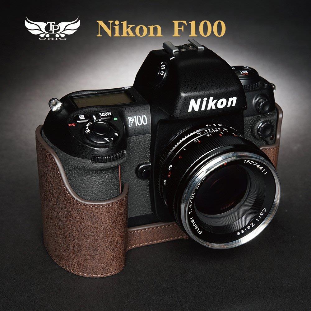 【台灣TP】適用於  Nikon F100 真皮底座  牛皮 相機包 皮套