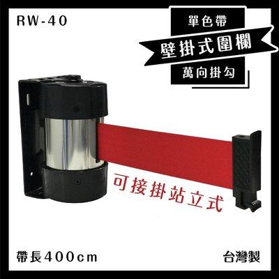《台製特選》RW-40 單色帶 壁掛式圍欄 萬向掛勾 可接站立式 帶長400cm 含緩速器 大樓 展覽 賣場 掛壁